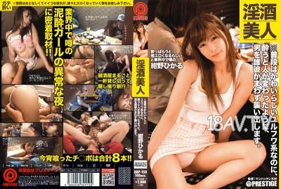 免費線上成人影片,免費線上A片,ABP-158 - [中文]淫酒美人 ※平常是可愛溫柔系沒想到一喝酒居然大變成為只要是男人就撲上去的女人。 紺野光