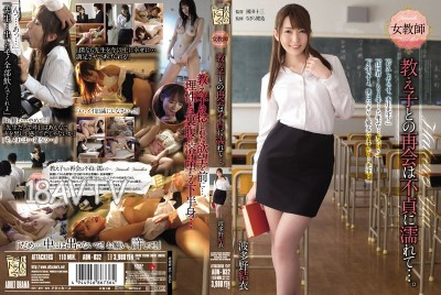 免費線上成人影片,免費線上A片,ADN-032 - [中文]女教師 和學生的再會而不貞的濕掉了.....波多野結衣