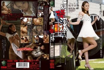 免費線上成人影片,免費線上A片,RBD-628 - [中文]貞操小偷 讓人分手的強暴報告書 櫻井亞優
