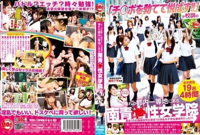 校訓是「陰莖勃起才愉悅!!」位於令人嚮往的東京都內精華地段的南青○性女學院