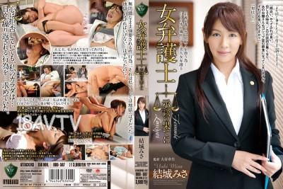 免費線上成人影片,免費線上A片,RBD-587 - [中文]女律師。結城美沙