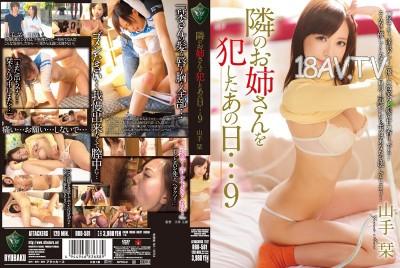 免費線上成人影片,免費線上A片,RBD-581 - [中文]侵犯隔壁姊姊的那一天 9 山手刊