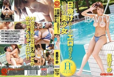 免費線上成人影片,免費線上A片,ABP-221 - [中文]日曬痕積超性感的絕對美少女 星野千紗