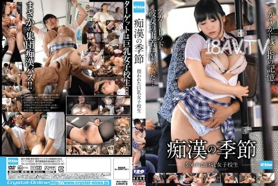 免費線上成人影片,免費線上A片,EKDV-406 - [中文]癡漢的季節 被盯上的巨乳女高中生 野宮裡美 野宮里美
