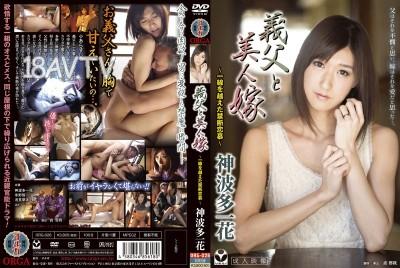 免費線上成人影片,免費線上A片,ORG-026 - [中文]義父與美女媳婦。神波多一花