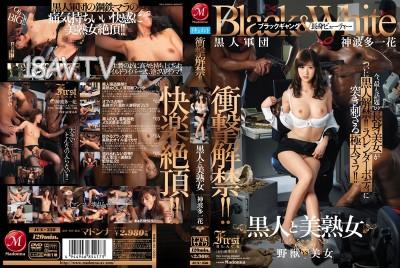 免費線上成人影片,免費線上A片,JUX-350 - [中文]衝擊解禁!黑人與美熟女 神波多一花