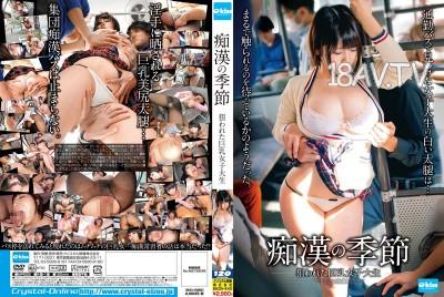免費線上成人影片,免費線上A片,EKDV-440 - [中文]癡漢季 巨乳女大生被盯上 霧島櫻