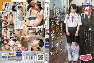 免費線上成人影片,免費線上A片,ONGP-036 - [中文]突然大雨發育中的小胸成為無胸罩濡濕透明少女 土屋朝美
