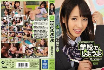 免費線上成人影片,免費線上A片,IPX-672 - [中文]在學校做吧!桃乃木香奈