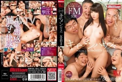 免費線上成人影片,免費線上A片,MKMP-061 - [中文]歡淫來到醜男幹砲屋! 友田彩也香