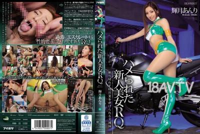 免費線上成人影片,免費線上A片,IPZ-687 - [中文]被上了的新人美女RQ 輝月安裡