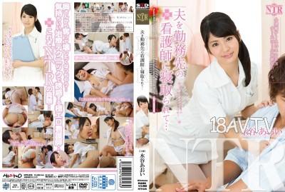 免費線上成人影片,免費線上A片,NTR-025 - [中文]老公被護士睡走… 水谷葵