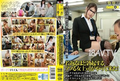 免費線上成人影片,免費線上A片,GS-012 - [中文]快被裁員的歐吉桑員工遇到奇蹟!!