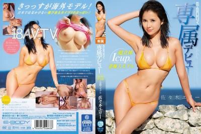 免費線上成人影片,免費線上A片,EBOD-481 - [中文]E-BODY專屬出道 超立體I罩杯進口模特兒 佐佐木惠理