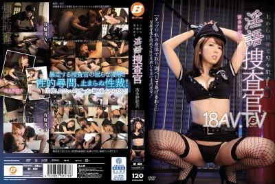 免費線上成人影片,免費線上A片,BF-439 - [中文]鄙視搾精淫語搜查官 波多野結衣