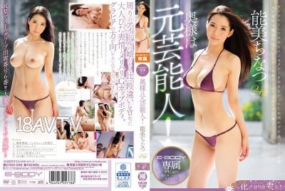 免費線上成人影片,免費線上A片,EYAN-048 - [中文]E-BODY專屬出道 太太是前藝人! 能美千夏