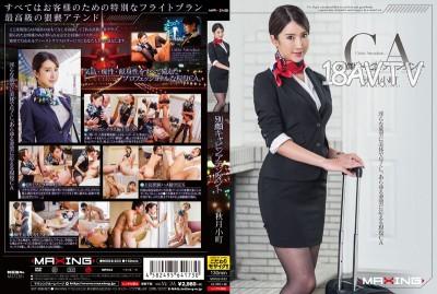 免費線上成人影片,免費線上A片,MXGS-833  - [中文]擁有另一張臉的空姐 秋月小町