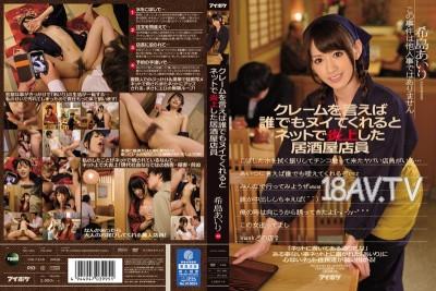 免費線上成人影片,免費線上A片,IPZ-662 - [中文]只要客訴不管是誰她都會幫你除精,網路火紅居酒屋店員 希島愛理
