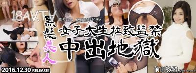 Tokyo Hot n1212 黑髮美人女子大生拉致監禁中出地獄 前田沙羅