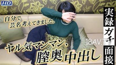 最新gachin娘!gachi1072 實錄面接123 由芽