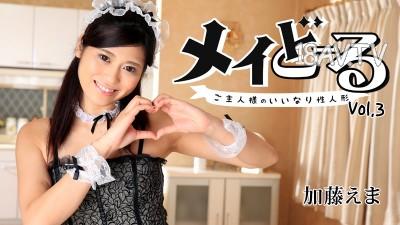 最新heyzo.com 1376 娃娃Vo.3 主人喜歡性人形 加籐