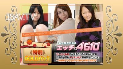 最新H4610 ki171104 黃金特輯