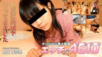 最新H4610 ori1619 倉園 香奈惠 25歲