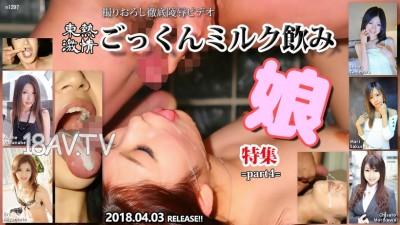 Tokyo Hot n1297 東熱激情 飲娘特集 part4