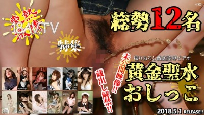 Tokyo Hot n1303 東熱激情 黃金聖水 特集 part4