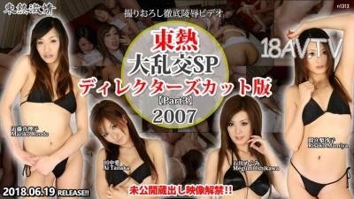 Tokyo Hot n1313 大亂交SP2007 part3