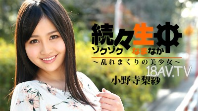 最新heyzo.com 1742 續生中 混亂的美少女 小野寺梨紗