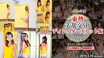Tokyo Hot n1371 大亂交SP20011 part2