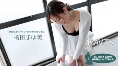 最新一本道 022119_814 妻子早上處理垃圾被鄰居玩 榎田 美