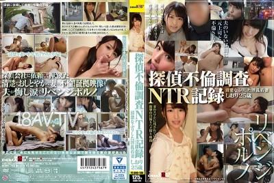 偵探不倫調査NTR記録 清秀的淫蕩嫩妻 25歳