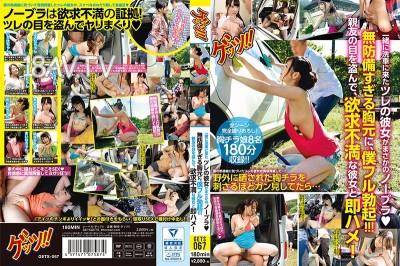 免費線上成人影片,免費線上A片,GETS-067 - [中文]一起來洗車的朋友女友竟然沒穿胸罩!我不好意思勃起了!瞞著好哥們,與其做愛來一發!! 宮崎彩