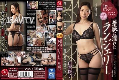免費線上成人影片,免費線上A片,JUY-457 - [中文]因羞恥而濕掉的,情趣內衣。 白木優子