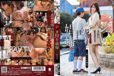 免費線上成人影片,免費線上A片,GVG-665 - [中文]專找小男生的娼婦 神波多一花