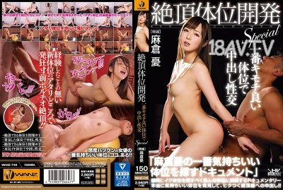 免費線上成人影片,免費線上A片,WANZ-746 - [中文]高潮體位開發 以最爽的體位中出性交 Special 麻倉憂
