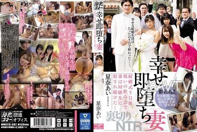 免費線上成人影片,免費線上A片,MEYD-387 - [中文]幸福立即墮落人妻 結婚典禮5天後,在慶祝的聚餐裡妻子被同學持續侵犯了... 星奈愛