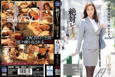 免費線上成人影片,免費線上A片,SHKD-801 - [中文]絕對侵犯 OL篇 松下紗榮子 松下紗栄子