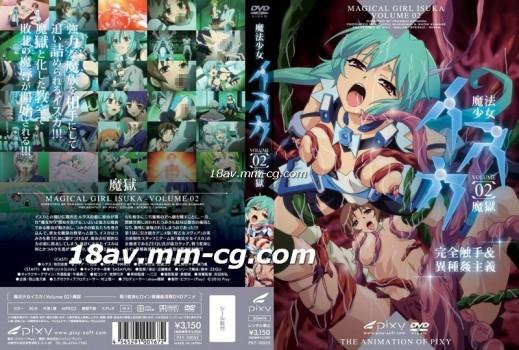 魔法少女イスカ Vol.02 魔獄