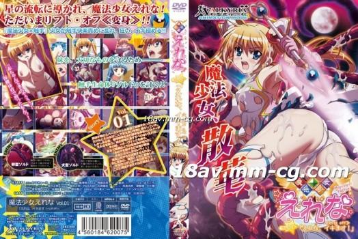魔法少女えれな Vol.01「えれな、イキます!」≪Lift off