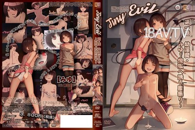 Tiny Evil 第一話 幼淫魔・みゆ~煉獄へ誘(いざな)う腰振り~ [脸肿字幕组]