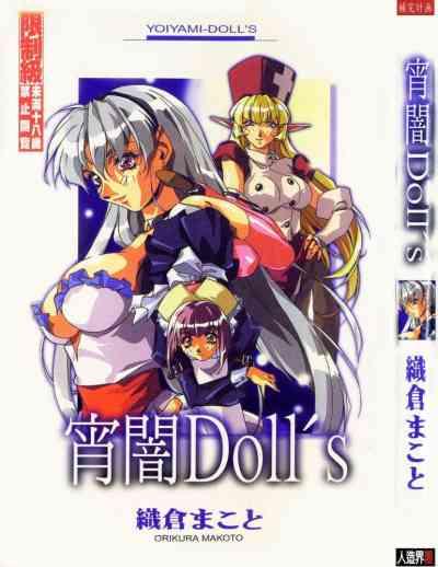 [織倉まこと]宵闇Dolls