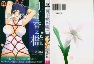 [山文京伝] 月下香の檻 1 [4K掃圖組]