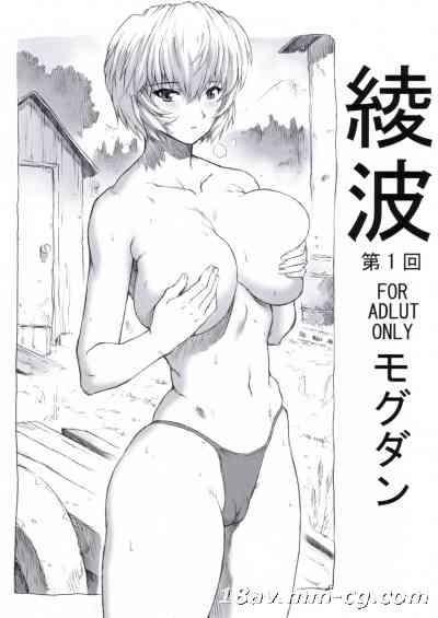 (C70) [なかよひモグダン (モグダン)] 綾波第1回 (新世紀エヴァンゲリオン)