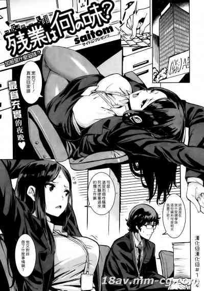 (漢化組漢化組#104) [saitom] 残業は何の味?