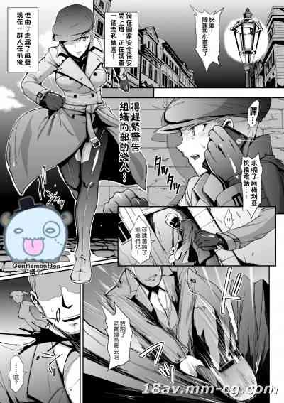 [Gentlemanhop漢化][煌野一人] 淫蟲のいけにえ (寄生サレタ美少女ガ淫ラニカワル Vol.2)