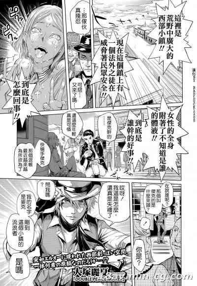 [大塚麗夏] DOUBLE PEACE MAKER (COMIC LO 2014年7月号) [Badluck1205]
