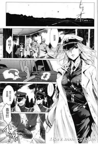 【黑条汉化】[水上蘭丸]雌贄